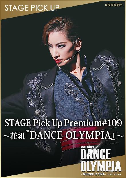 STAGE Pick Up Premium#109-花組「DANCE OLYMPIA」-