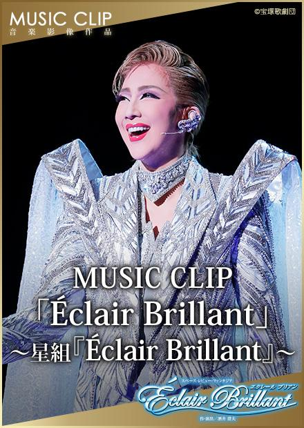 MUSIC CLIP「Eclair Brillant」-星組「Eclair Brillant」-