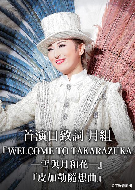 首演日致詞 月組「WELCOME TO TAKARAZUKA ─雪與月和花─」「皮加勒隨想曲」