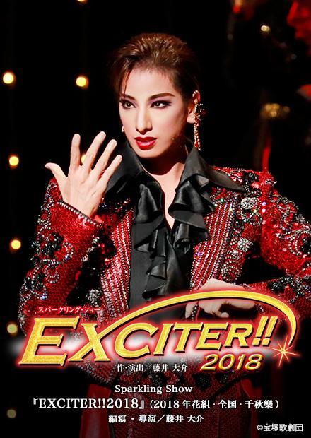 Sparkling Show「EXCITER!!2018」(2018年花組・全國・千秋樂)