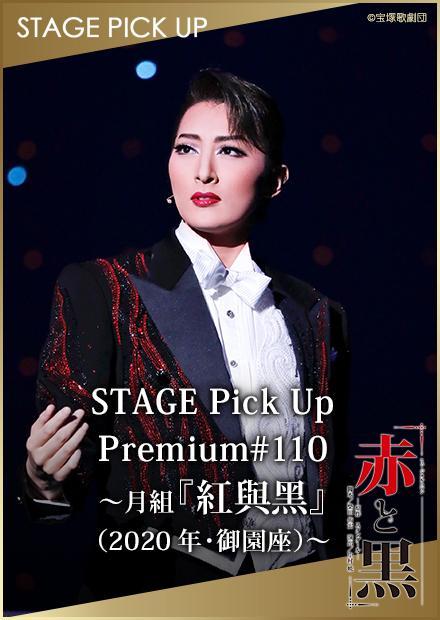 STAGE Pick Up Premium#110─月組「紅與黑」(2020年・御園座)─