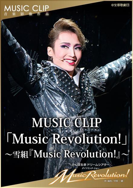 MUSIC CLIP「Music Revolution!」─雪組「Music Revolution!」─