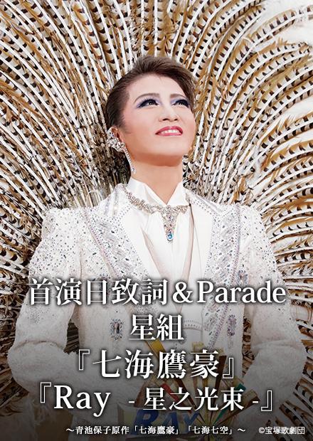 首演日致詞&Parade 星組「七海鷹豪」「Ray-星之光束-」