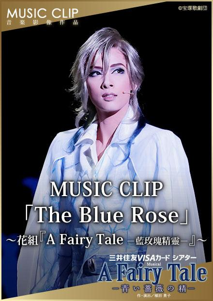 MUSIC CLIP「The Blue Rose」-花組「A Fairy Tale -藍玫瑰精靈-」-
