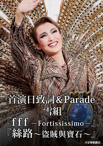 首演日致詞&Parade 雪組「fff -Fortississimo-」「絲路-盜賊與寶石-」