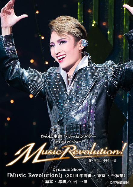 Dynamic Show「Music Revolution!」(2019年雪組・東京・千秋樂)