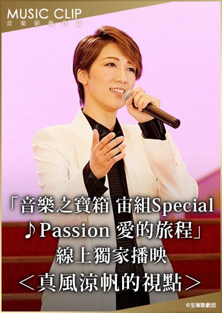 「音樂之寶箱 宙組Special Passion 愛的旅程」線上獨家播映<真風涼帆的視點>