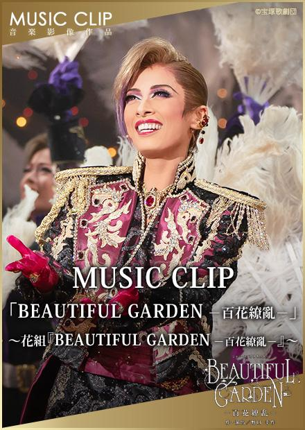 MUSIC CLIP「BEAUTIFUL GARDEN-百花繚亂-」-花組「BEAUTIFUL GARDEN-百花繚亂-」-