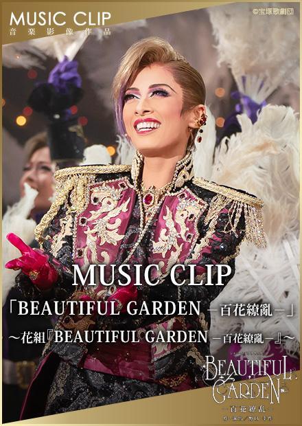 MUSIC CLIP「BEAUTIFUL GARDEN-百花繚亂-」-花組「BEAUTIFUL GARDEN-百花繚亂-」-