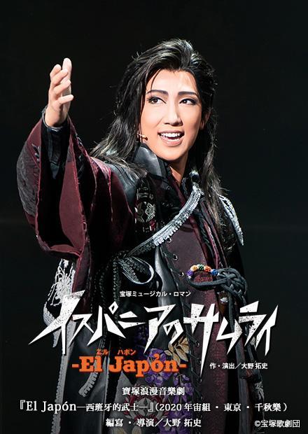 寶塚浪漫音樂劇「El Japan─西班牙的武士─」(2020年宙組・東京・千秋樂)