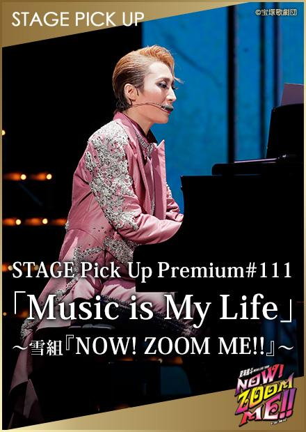 STAGE Pick Up Premium#111「Music is My Life」-雪組「NOW! ZOOM ME!!」-