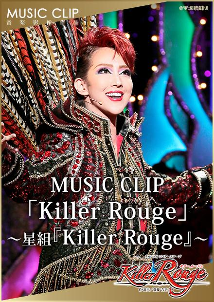 MUSIC CLIP「Killer Rouge」-星組「Killer Rouge」-