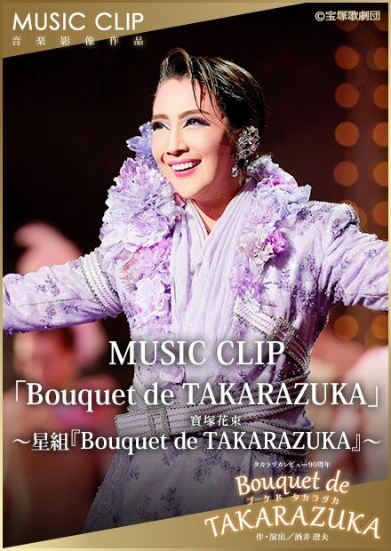MUSIC CLIP「Bouquet de TAKARAZUKA」-星組「Bouquet de TAKARAZUKA」-
