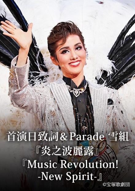 首演日致詞&Parade 雪組「炎之波麗露」「Music Revolution! -New Spirit-」