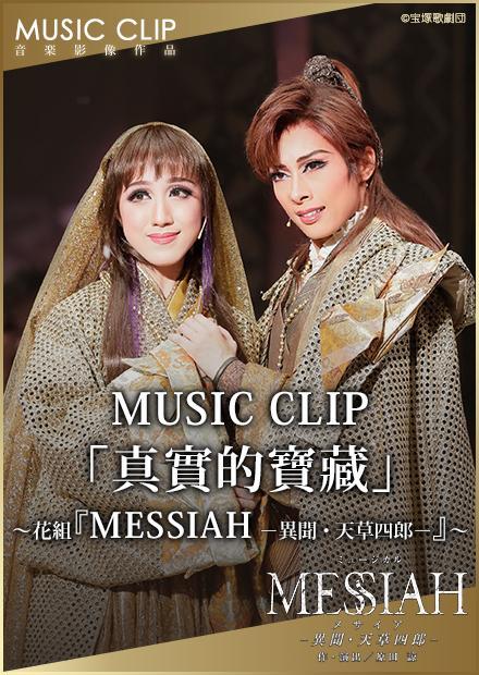 MUSIC CLIP「真實的寶藏」-花組「彌賽亞- 異聞・天草四郎-」-