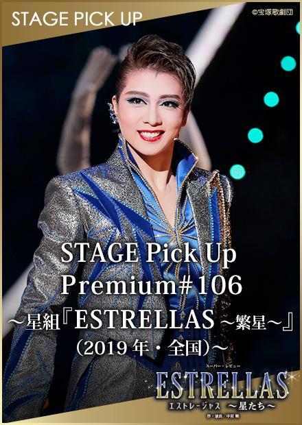 STAGE Pick Up Premium#106-星組「ESTRELLAS -繁星-」(2019年・全國)