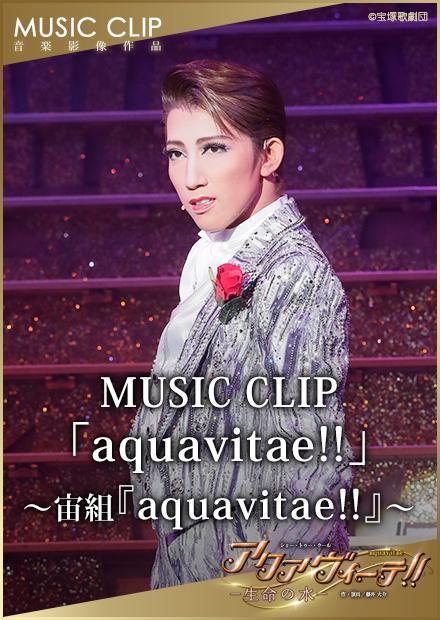 MUSIC CLIP「aquavitae!!」-宙組「aquavitae!!」-
