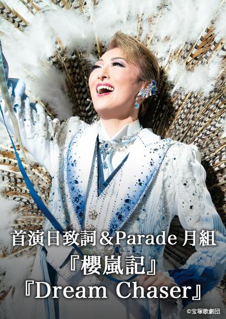 首演日致詞&Parade 月組「櫻嵐記」「Dream Chaser」