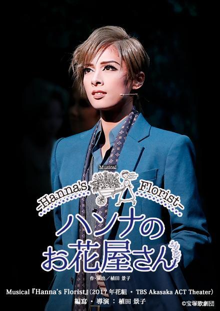 Musical「Hanna's Florist」(2017年花組・TBS Akasaka ACT Theater)
