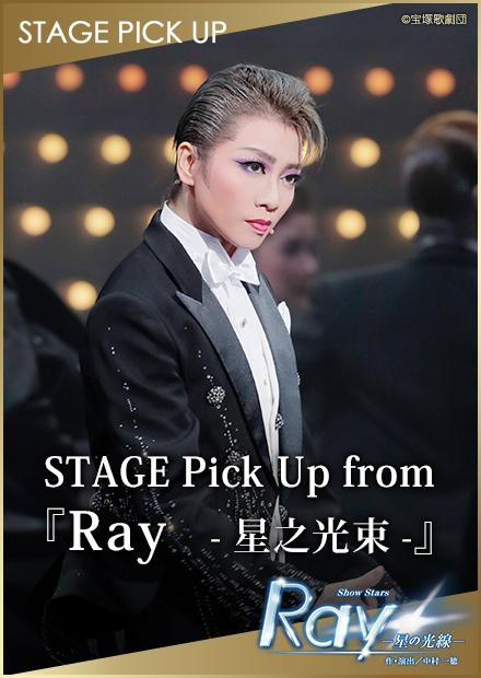 STAGE Pick Up from 「Ray-星之光束-」