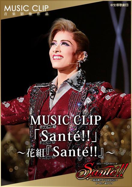 MUSIC CLIP「Sante!!」-花組「Sante!!」-