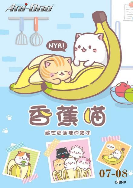 香蕉喵S1
