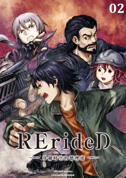 RErideD-穿越時空的德理達