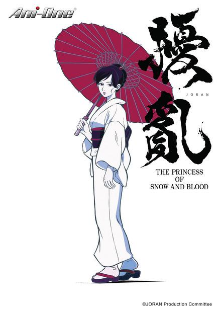 擾亂 THE PRINCESS OF SNOW AND BLOOD