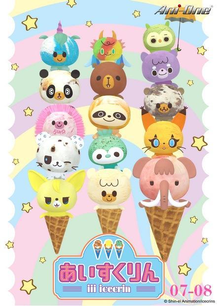 冰冰冰 冰淇淋君