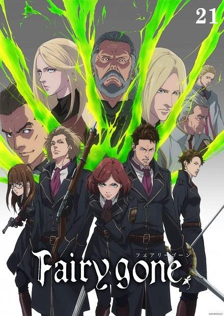 Fairy gone S2 第21話