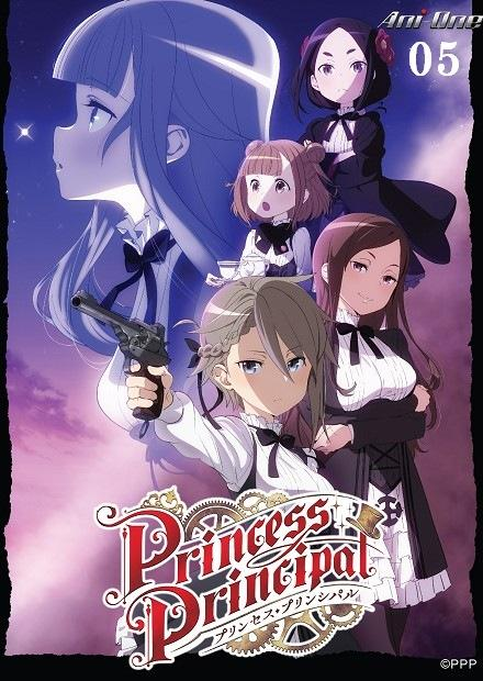Princess Principal