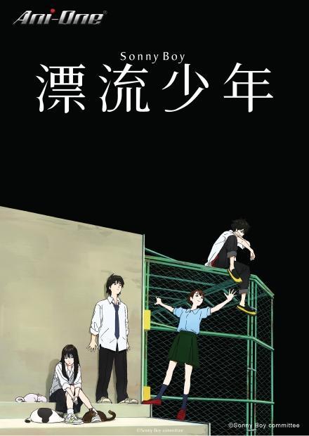 漂流少年 第01話(免費看)