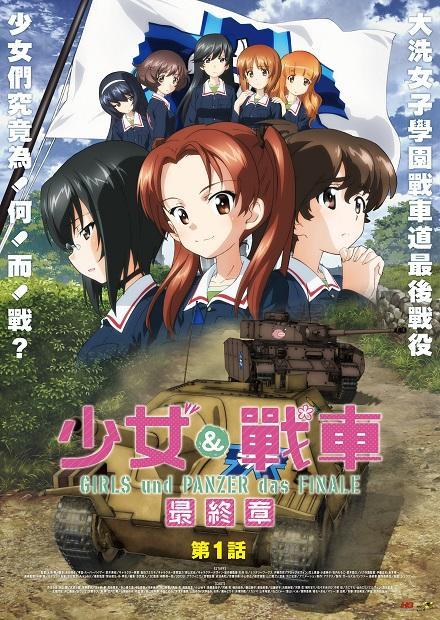 少女與戰車最終章第1話