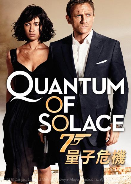 007:量子危機