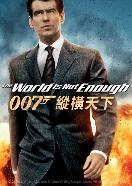 007:縱橫天下