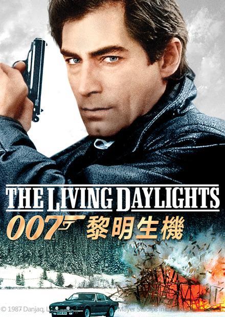 007:黎明生機