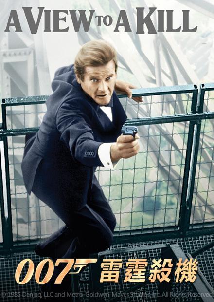 007:雷霆殺機