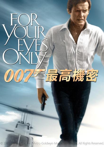 007:最高機密