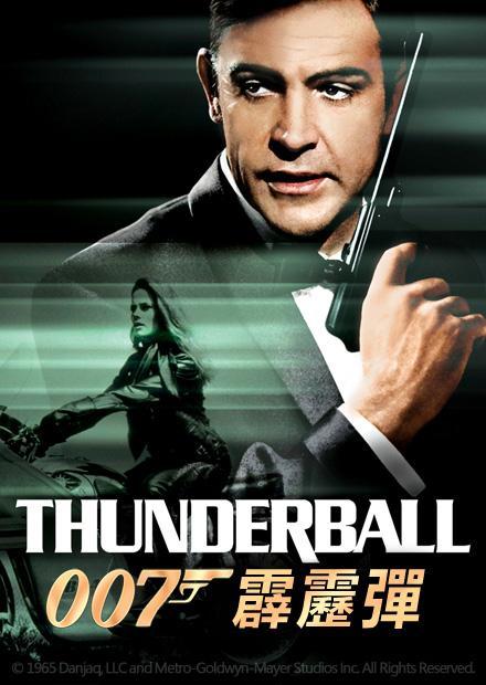 007:霹靂彈
