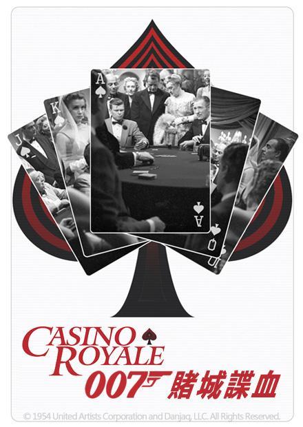 007:賭城諜血