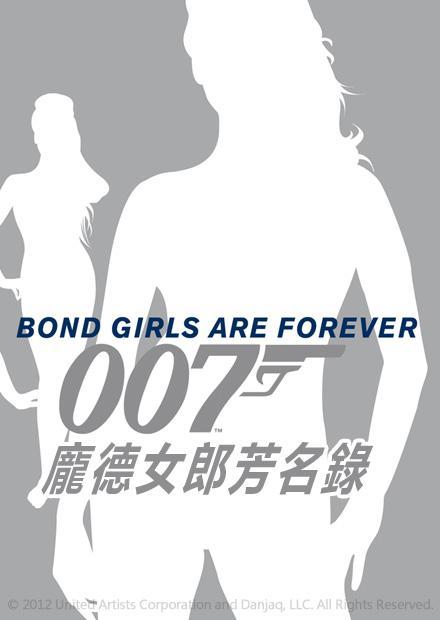 007:龐德女郎芳名錄