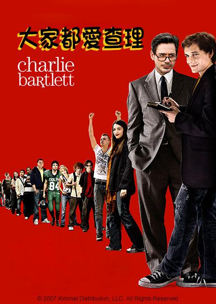 大家都愛查理