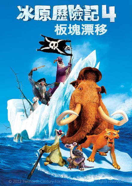 冰原歷險記4:板塊漂移(英語版)