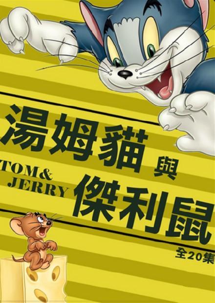 湯姆貓與傑利鼠