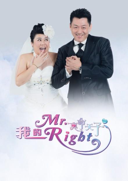我的Mr. Right