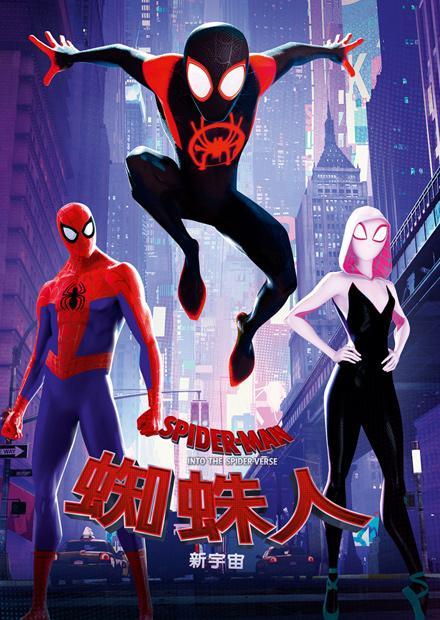 蜘蛛人:新宇宙(雙語)