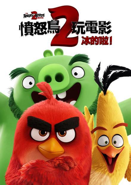憤怒鳥玩電影2:冰的啦!(雙語)