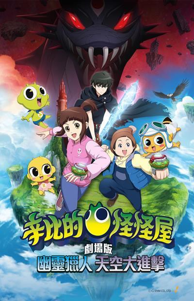 辛比的怪怪屋 劇場版:幽靈獵人 天空大進擊(韓語)