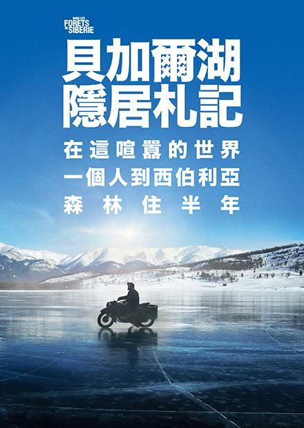 貝加爾湖隱居札記:在這喧囂的世界,一個人到西伯利亞森林住半年