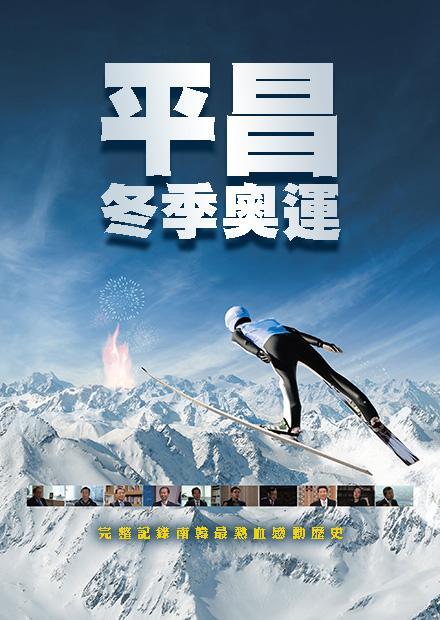 平昌冬季奧運